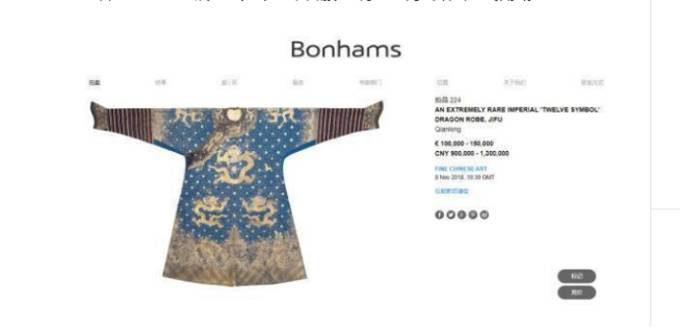 Emperor Qianlong's robe is being sold for £200,000 at London auction