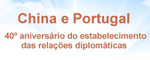 China e Portugal - 40 anos